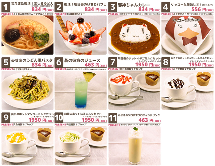 aokana_cafe_menu
