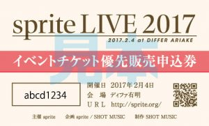 sprite_live2017_yusen_ticket_sample
